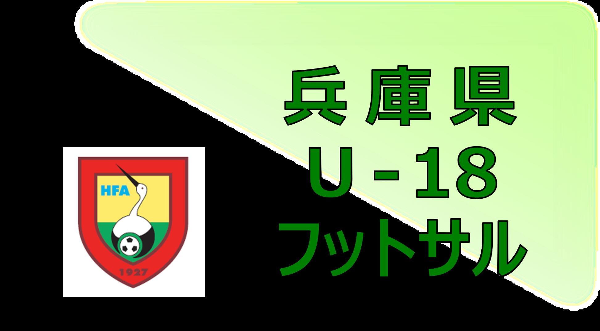 兵庫県U-18フットサル