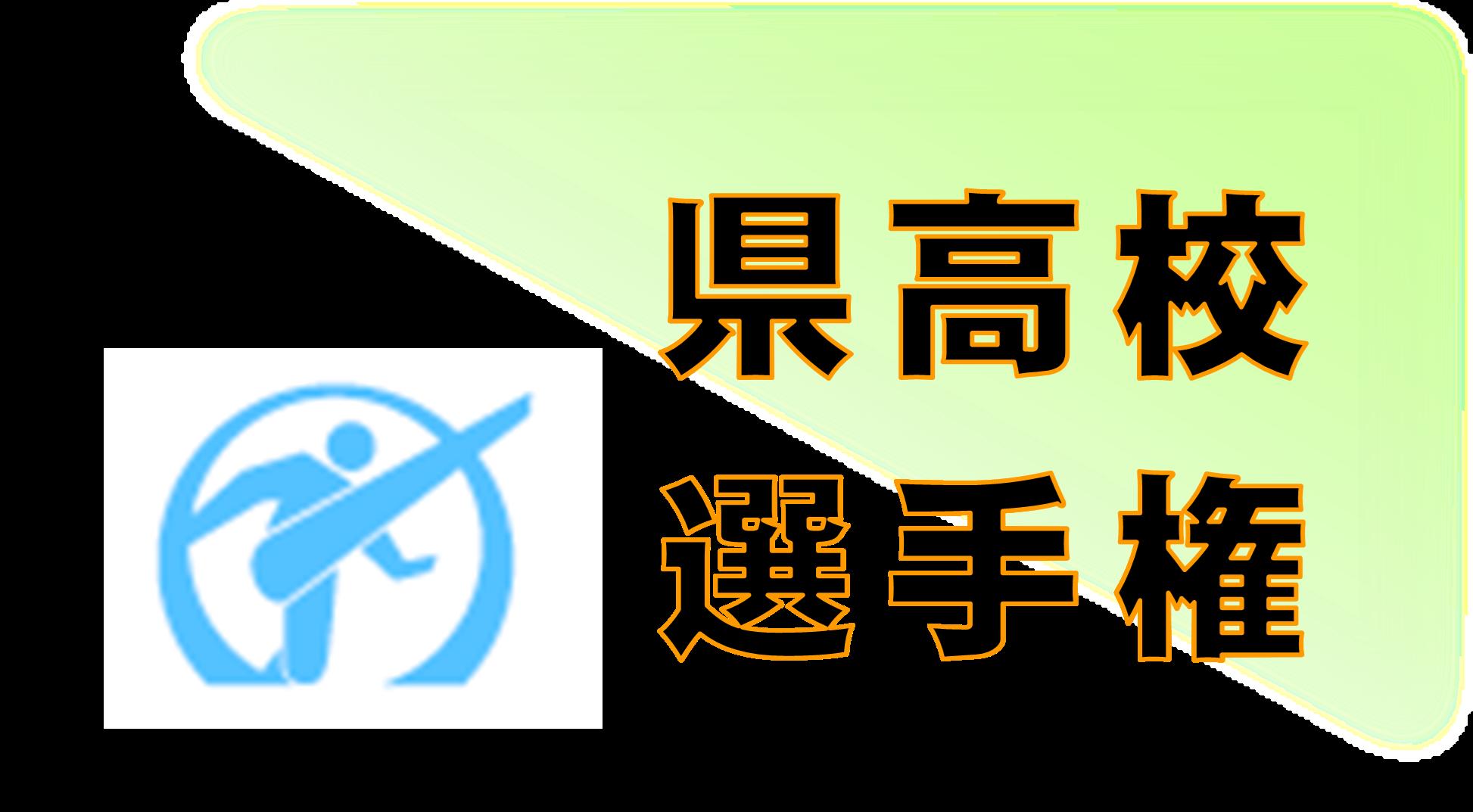 県高校選手権
