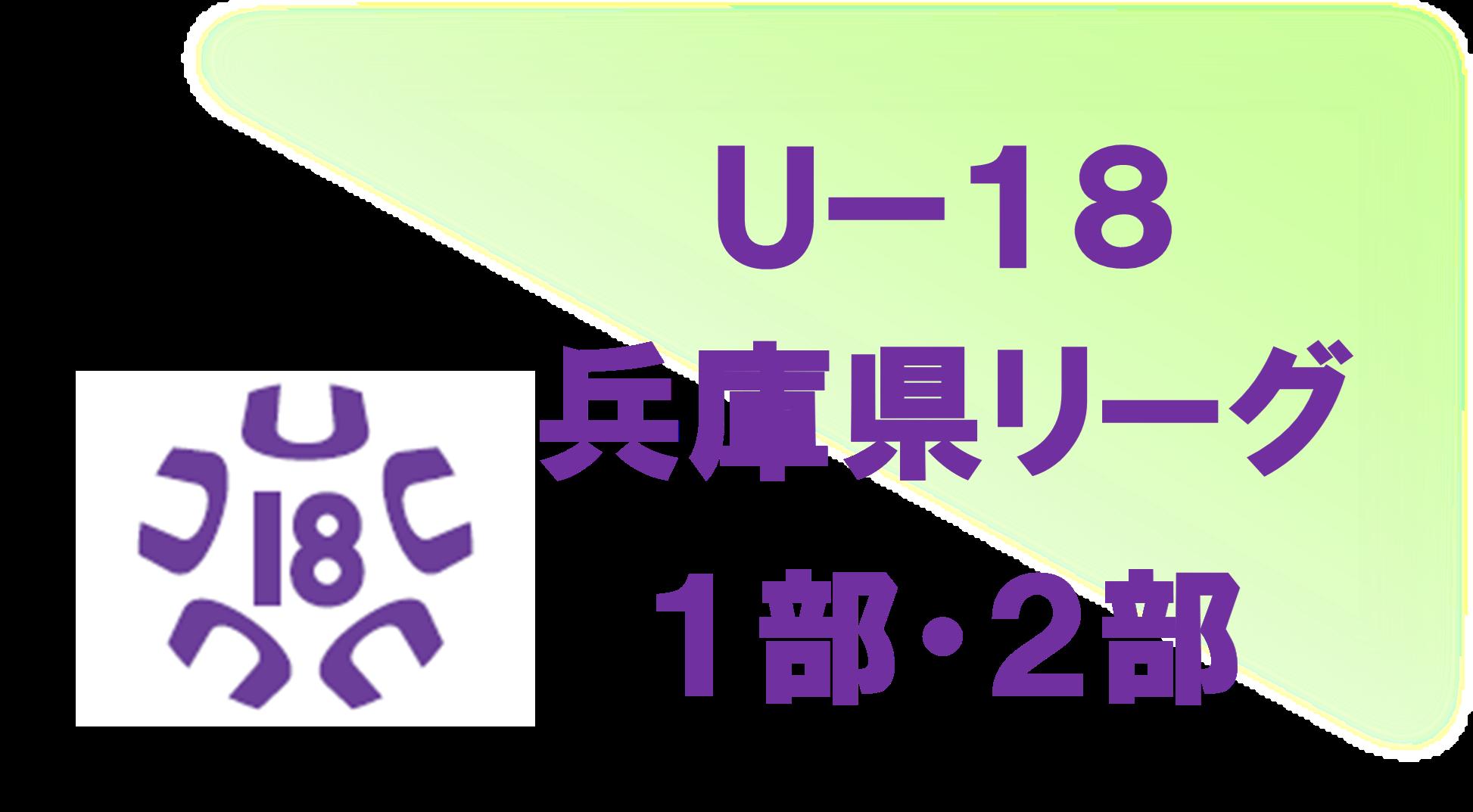 U-18兵庫県リーグ1部・2部