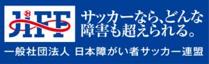 JIFF サッカーなら、どんな障害も超えられる。一般社団法人 日本障がい者サッカー連盟